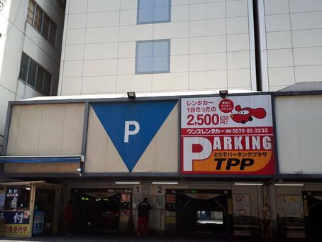 ※駐車場営業時間変更