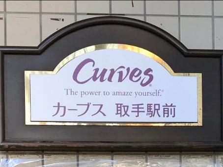 2F カーブス 取手駅前店