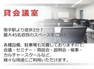 会議室1.png
