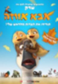 Duck Duck Goose_new.jpg