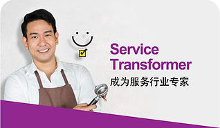 website_course_topbanner_ServiceTransfor