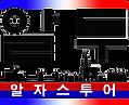 알투로고1-투명_편집본.png