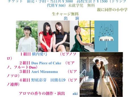 ピアノコンサートアロマ音楽会『日照雨』@新宿グラムシュタイン 無事に終わりました♪