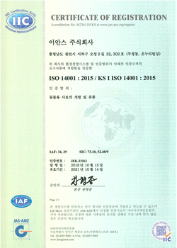 ISO14001인증