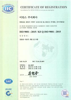 ISO9001인증