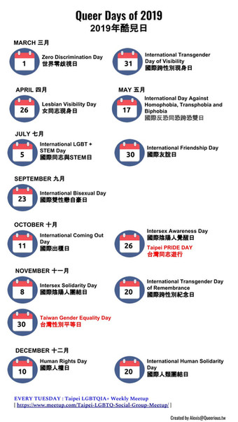 Queer Days of 2019   2019年酷兒日
