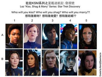 拉拉 KSM 系列之星艦迷航記:發現號 | Lez KSM Series: Star Trek Discovery
