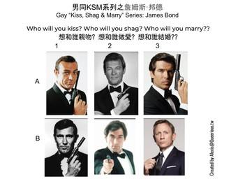 男同 KSM 系列之詹姆斯·邦德  | Gay KSM Series:  James Bond