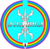 символ Движения Асконика