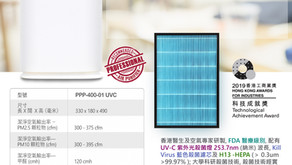 PPP-400-01 UVC