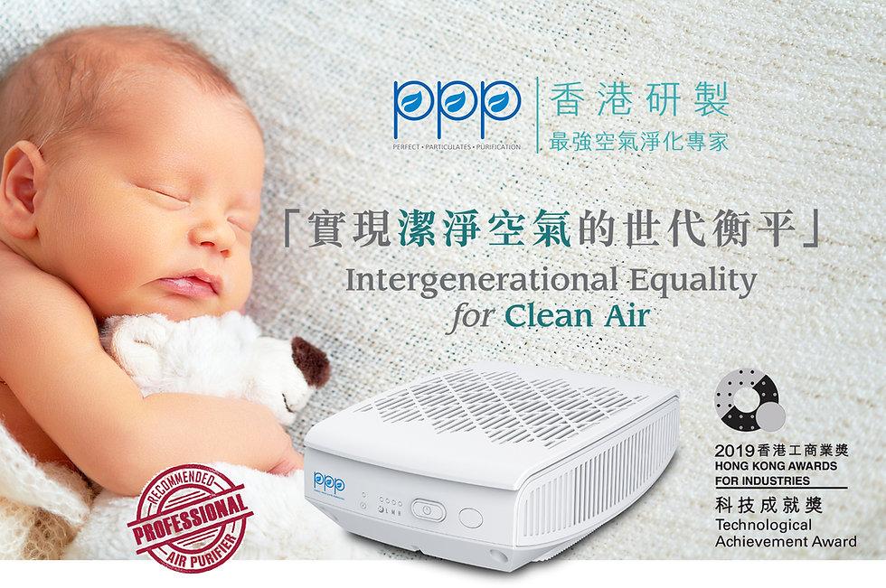PPP-50-01 baby banner.jpg