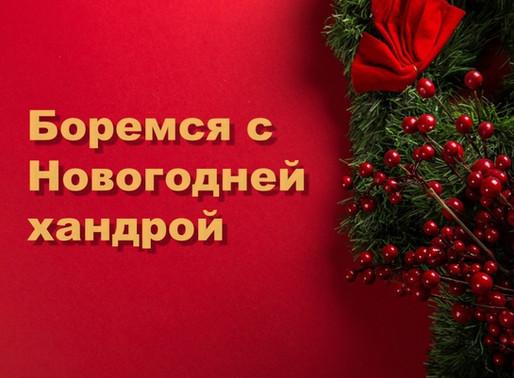 Борьба с Новогодней хандрой