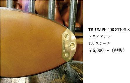TRIUMPH STEEL トライアンフ  つま先 修理