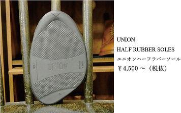 UNION HALF RUBBER SOLES 底張り ハーフラバー 修理