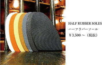 HALF RUBBER SOLES 底張り ハーフラバー 修理
