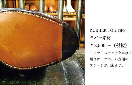 RUBBER TOE TIPS つま先 修理