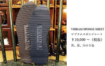 VIBRAM SPONGE SHEET オールソール