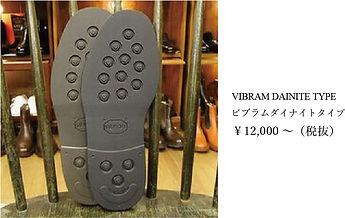 VIBRAM DAINITE TYPE.jpg
