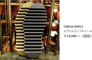 VIBRAM RIPPLE オールソール