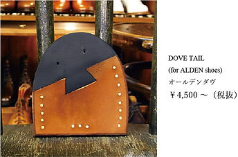 DOVE TAIL FOR ALDEN かかと修理