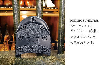 PHILLIPS SUPER FINE かかと修理