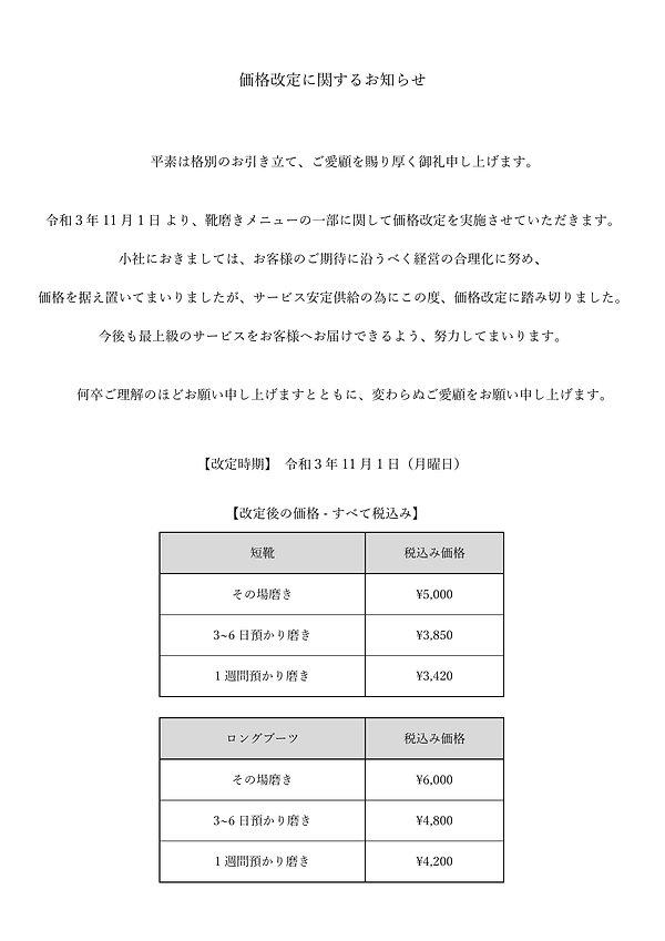 価格改定のお知らせ.jpg
