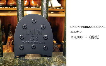 UNION WORKS ORIGINAL かかと修理