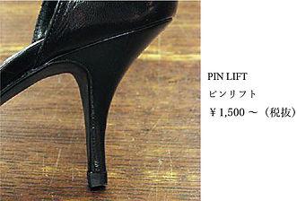 PIN LIFT ピンリフト ピンヒール かかと修理