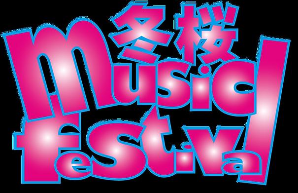 fuyuzakuramusicfestival.png