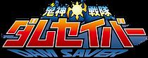 170919_dam_saver_logo [更新済み].png