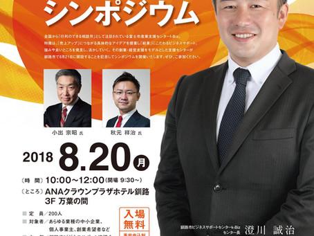 8/20(月)k-Bizオープン記念シンポジウム開催!