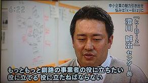 NHK北海道ほっとニュース.jpg