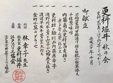 更科堀井 秋の会