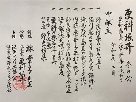 更科堀井 冬の会