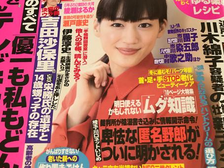 週刊女性1月15日発売号