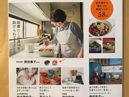 「家事の歳時記」宝島社