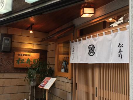 谷中松寿司