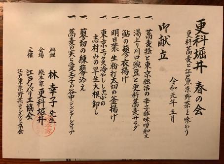 第15回 江戸東京野菜と更科堀井の会