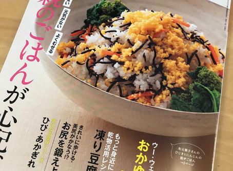 栄養と料理3月号の特集を担当しました。