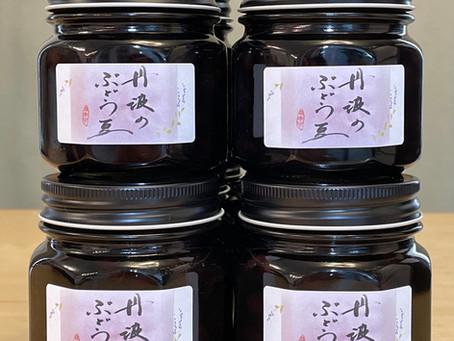 丹波の黒豆で「ぶどう豆」