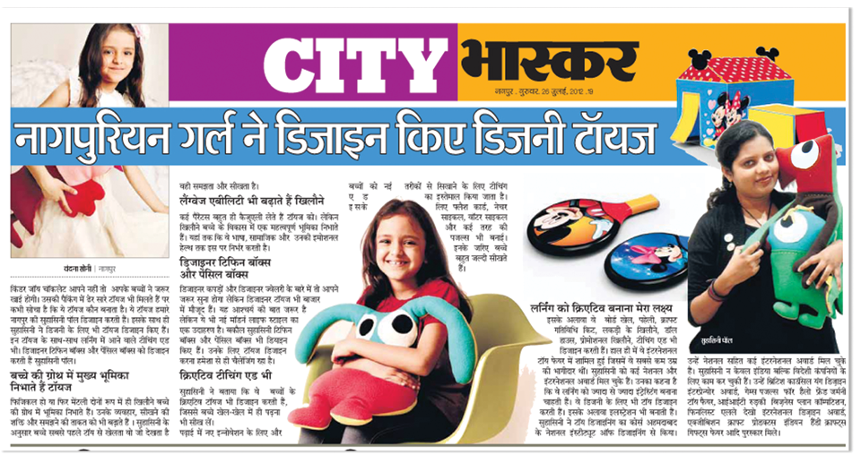 city-bhaskar-july12.png