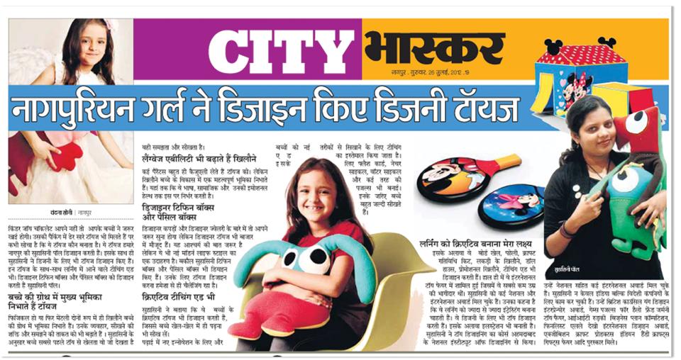 city-bhaskar-july12.png