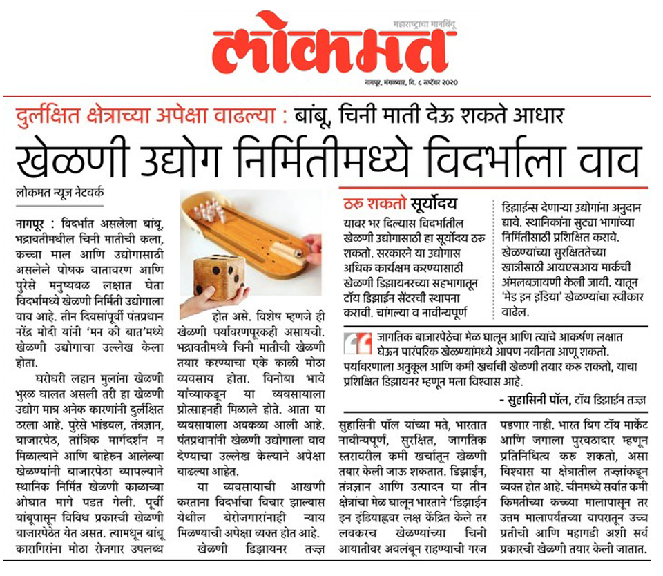 Suhasini Paul featured in Lokmat.png