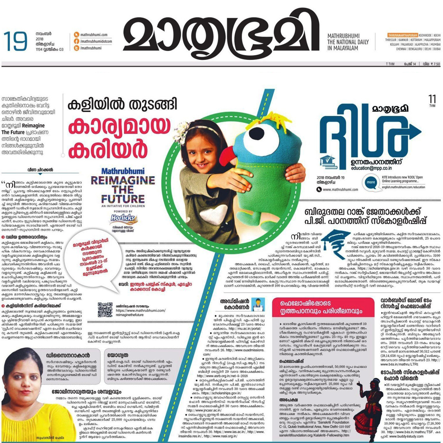 Mathrubhumi-Suhasini-Paul_Toy-Designer-_