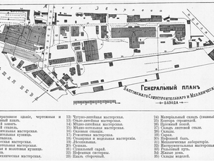 Генеральный план Балтийского Судостроительного и Механического завода