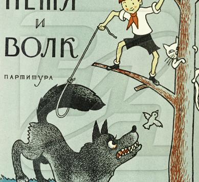 Петя и Волк в Волшебной Стране!