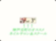 神戸元町、おすすめ、ネイルサロン、ネイルスクール、認定ネイルサロン、ネイル検定、ネイルサロン衛生管理士