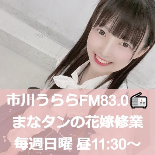 市川うららFM83.0📻