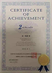 JNECネイル検定2級,ネイル検定,JNEC,日本ネイリスト検定試験センター