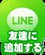 広告代理業,ビーネットサイト神戸,b-net site kobe,神戸市,美容,ネイル,動物,ミニブタカフェ,アイドル,line 友達追加